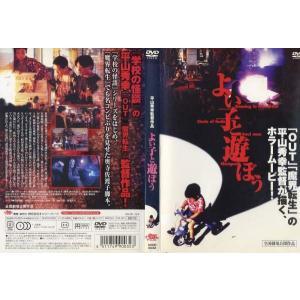 よい子と遊ぼう [佐藤広純/中村有志]|中古DVD|disk-kazu-saito