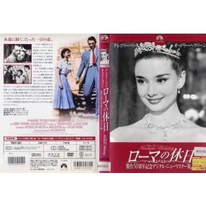 ローマの休日 製作50周年記念 デジタル・ニューマスター版|中古DVD|disk-kazu-saito