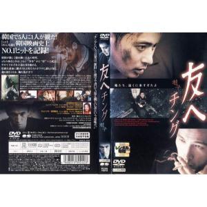 友へ チング [ユ・オソン/チャン・ドンゴン]|中古DVD|disk-kazu-saito