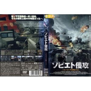 ソビエト侵攻 バルバロッサ作戦1941|中古DVD|disk-kazu-saito