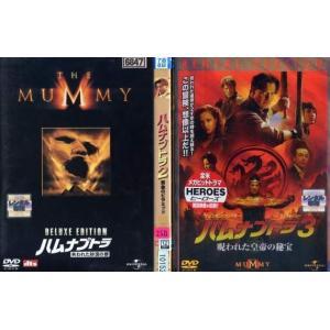 ハムナプトラ 1〜3 (全3枚)(全巻セットDVD)|中古DVD|disk-kazu-saito