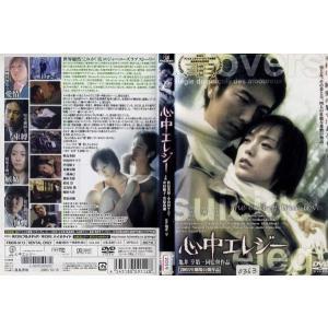 心中エレジー [眞島秀和/小山田サユリ]|中古DVD|disk-kazu-saito