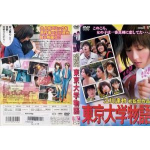 東京大学物語|中古DVD|disk-kazu-saito
