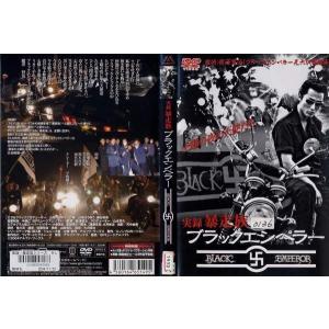 実録・暴走族 ブラックエンペラー BLACK卍EMPEROR|中古DVD|disk-kazu-saito