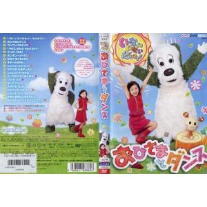 いないいないばぁっ! おひさまとダンス|中古DVD|disk-kazu-saito
