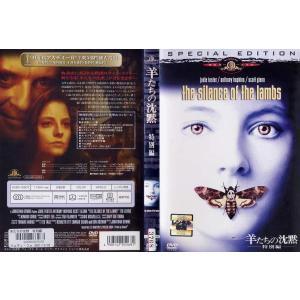 羊たちの沈黙 特別編 [ジョディ・フォスター/アンソニー・ホプキンス]|中古DVD|disk-kazu-saito