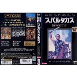 スパルタカス (1960年) [字幕][監督:スタンリー・キューブリック]|中古DVD|disk-kazu-saito
