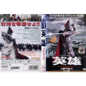 英雄 国姓爺合戦|中古DVD|disk-kazu-saito