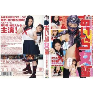 おいら女蛮 [亜紗美/桃瀬えみる]|中古DVD|disk-kazu-saito