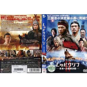 レッドクリフ Part II 未来への最終決戦 [トニー・レオン/金城武]|中古DVD|disk-kazu-saito