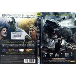 紀元前1億年 [マイケル・グロス/クリストファー・アトキンズ]|中古DVD|disk-kazu-saito