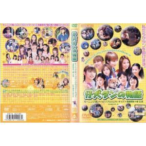 仔犬ダンの物語 [モーニング娘。]|中古DVD|disk-kazu-saito