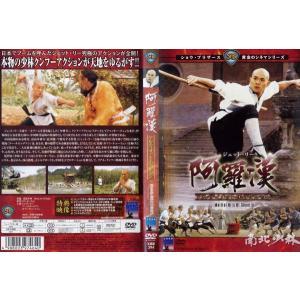 阿羅漢 アルティメット・エディション [字幕] 中古DVD disk-kazu-saito