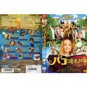 パコと魔法の絵本 PACO and the Magical Book|中古DVD|disk-kazu-saito