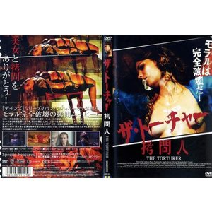 ザ・トーチャー 拷問人 [監督:ランベルト・バーヴァ]|中古DVD|disk-kazu-saito