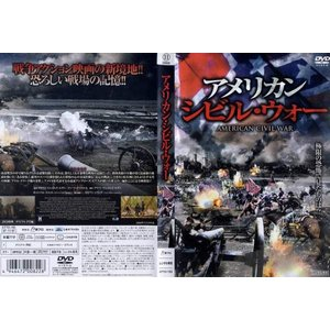アメリカン・シビル・ウォー [字幕]|中古DVD|disk-kazu-saito