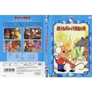 親子ねずみの不思議な旅|中古DVD|disk-kazu-saito