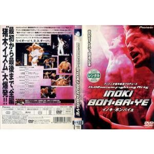 アントニオ猪木総合プロデュース INOKI BOMB-BA-YE イノキ・ボンバイエ|中古DVD|disk-kazu-saito
