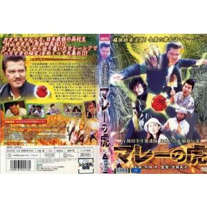 岸和田少年愚連隊 カオルちゃん最強伝説 マレーの虎|中古DVD|disk-kazu-saito