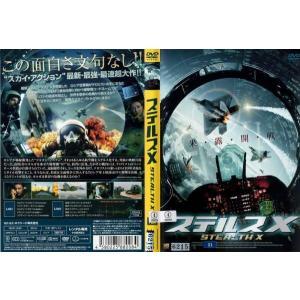 ステルスX|中古DVD|disk-kazu-saito
