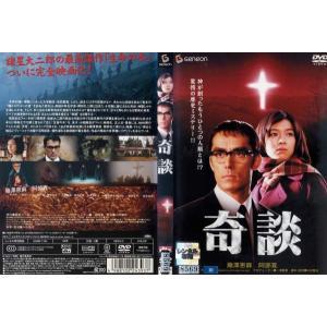 奇談|中古DVD|disk-kazu-saito