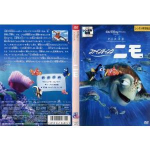 ファインディング・ニモ [中古DVDレンタル版]|disk-kazu-saito