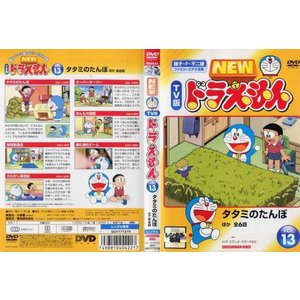 NEW TV版 ドラえもん VOL.13 中古DVD disk-kazu-saito