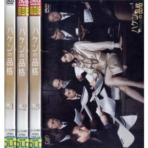 ハケンの品格 1〜4 (全4枚)(全巻セットDVD)|中古DVD|disk-kazu-saito