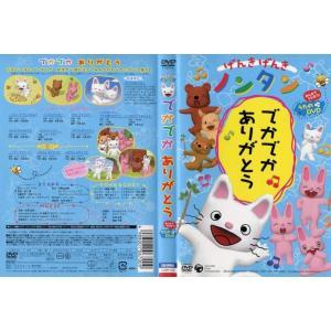 げんきげんきノンタン でかでかありがとう|中古DVD|disk-kazu-saito