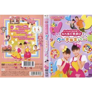 いっしょにあそぼうみんなで手遊び グーチョキパー|中古DVD|disk-kazu-saito