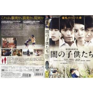 闇の子供たち [江口洋介/宮崎あおい/妻夫木聡] 中古DVD disk-kazu-saito