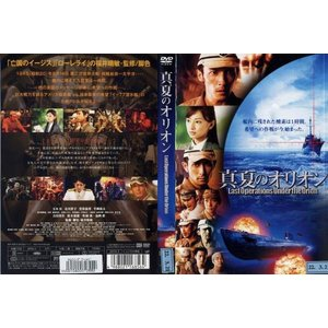 真夏のオリオン Last Operations Under the Orion|中古DVD|disk-kazu-saito