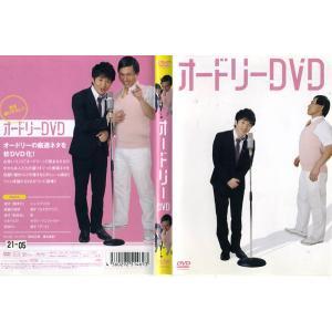 オードリーDVD|中古DVD|disk-kazu-saito