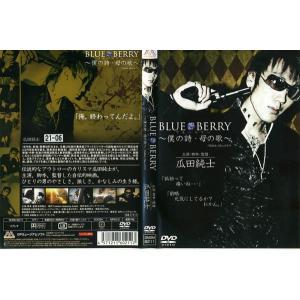BLUE BERRY ブルーベリー 僕の詩・母の詩 [瓜田純士]|中古DVD|disk-kazu-saito