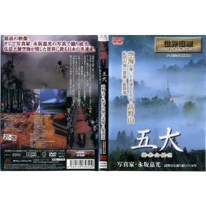 五大 地水火風空 高野山の魅力|中古DVD|disk-kazu-saito
