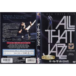 オール・ザット・ジャズ|中古DVD|disk-kazu-saito