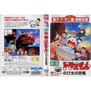 映画 ドラえもん のび太の恐竜|中古DVD|disk-kazu-saito