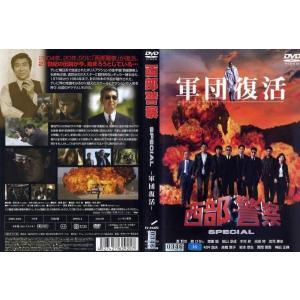 西部警察 スペシャル 軍団復活|中古DVD|disk-kazu-saito