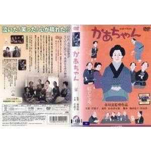 かあちゃん [岸恵子/原田龍二]|中古DVD|disk-kazu-saito