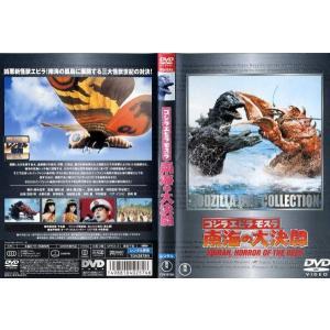 ゴジラ・エビラ・モスラ 南海の大決闘|中古DVD|disk-kazu-saito