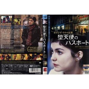 堕天使のパスポート|中古DVD|disk-kazu-saito