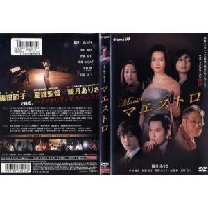 マエストロ [観月ありさ]|中古DVD...