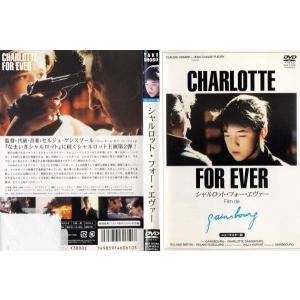 シャルロット・フォー・エヴァー CHARLOTTE FOR EVER ニューマスター版 [字幕]|中古DVD|disk-kazu-saito