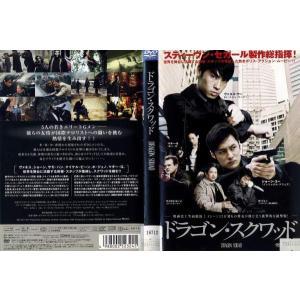 ドラゴン・スクワッド|中古DVD|disk-kazu-saito