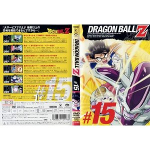 DRAGON BALL Z ドラゴンボールZ #15|中古DVD|disk-kazu-saito