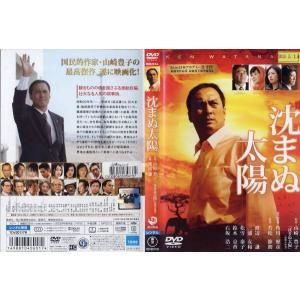 沈まぬ太陽 [渡辺謙]|中古DVD|disk-kazu-saito