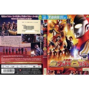 大決戦!超ウルトラ8兄弟|中古DVD|disk-kazu-saito