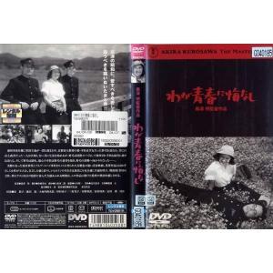 わが青春に悔なし [黒澤明監督]|中古DVD|disk-kazu-saito