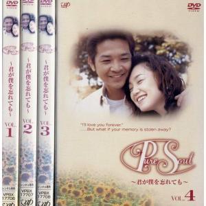 Pure Soul 君が僕を忘れても 1〜4 (全4枚)(全巻セットDVD)|中古DVD|disk-kazu-saito