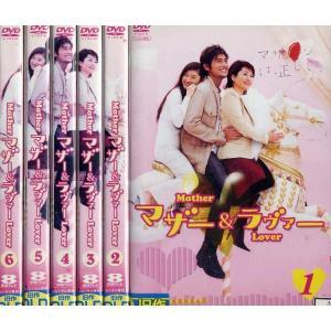 マザー&ラヴァー 1〜6 (全6枚)(全巻セットDVD)|中古DVD|disk-kazu-saito